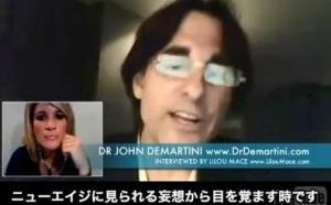 ジョン・ディマティーニ博士: 精神主義と物質主義 Dr John Demartini