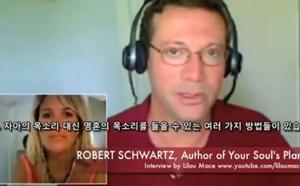 [Lilou Mace] Robert Schwartz와의 인터뷰 - 우리 영혼의 계획은 무엇인가, Part 2